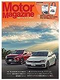 Motor Magazine(モーターマガジン) 2018/08 (2018-07-03) [雑誌]