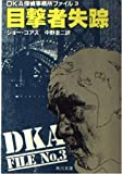 目撃者失踪 (角川文庫―DKA探偵事務所ファイル (5703))