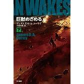 巨獣めざめる (下) (ハヤカワ文庫SF)