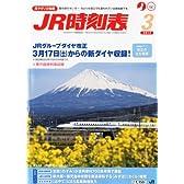JR時刻表 2012年 03月号 [雑誌]
