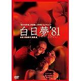 白日夢(81年) [DVD]