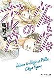 少年と少女のポルカ(キノブックス文庫) (キノブックス文庫 ふ 1-1)
