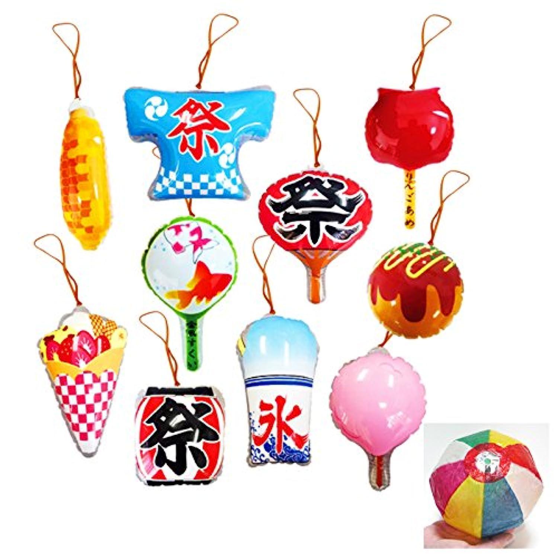 ヨーヨーコレクション お祭り(10種アソート)【パンチボール】  / お楽しみグッズ(紙風船)付きセット [おもちゃ&ホビー]