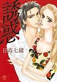 誘惑 (MISSYCOMICS) (ミッシイコミックス Happy Wedding Comics)