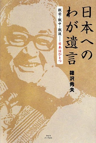 篠沢秀夫教授、死去 〜クイズダービーで活躍