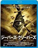 ジーパーズ・クリーパーズ [Blu-ray]