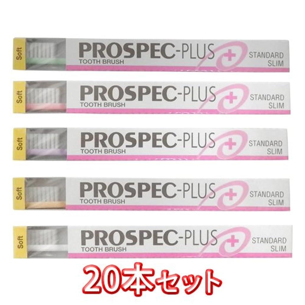プロスペック 歯ブラシ プラス スタンダード スリム 20本入 (S(やわらかめ))