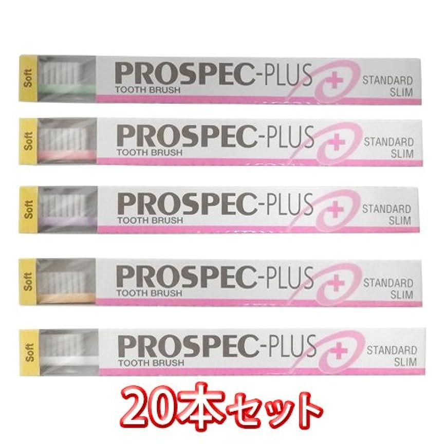 ワーカー失望クライアントプロスペック 歯ブラシ プラス スタンダード スリム 20本入 (S(やわらかめ))