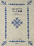 はじめてのフェズ刺繍: 表も裏も美しいモロッコ伝統の刺繍技法と図案