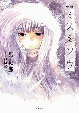 小説 ミスミソウ (双葉文庫)