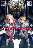 機動戦士ガンダム Twilight AXIS(3) (ヤングマガジンコミックス)