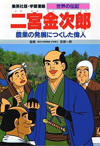 二宮金次郎 農業の発展につくした偉人 (学習漫画 世界の伝記)