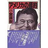 アメリカの標的―日本はレーガンに狙われている