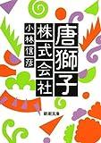 唐獅子株式会社 (新潮文庫)