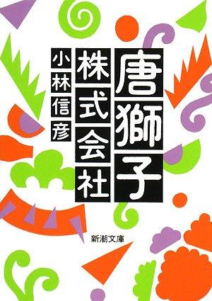 唐獅子株式会社 (新潮文庫)の詳細を見る