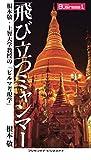 飛び立つミャンマー 根本敬・上智大学教授の「ビルマ考現学」