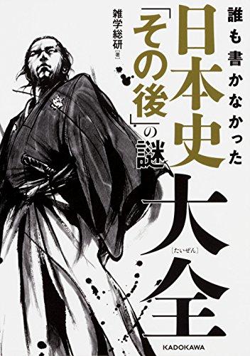 誰も書かなかった 日本史「その後」の謎大全