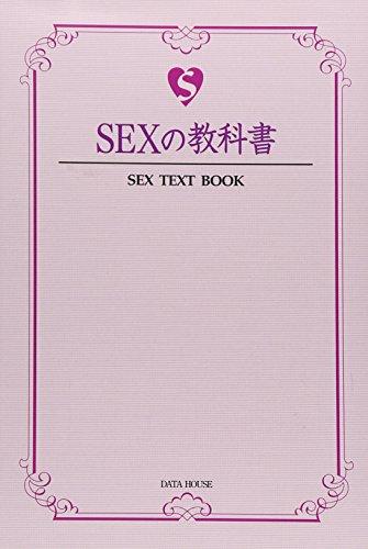 SEXの教科書 (SEXTEXTBOOK)
