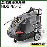 ケルヒャー 温水高圧洗浄機 HDS 4/7 C [周波数:50Hz(1.272-212.0) ]
