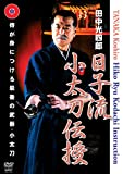 田中光四郎 日子流小太刀伝授[DVD]