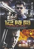 12時間-ダブル・ターゲット- [DVD]