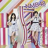 職務質問♪NMB48(Team BII)のCDジャケット