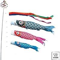 [徳永][鯉のぼり]庭園用[ポール別売り]大型鯉[4m鯉3匹][友禅鯉][五色吹流し][日本の伝統文化][こいのぼり]