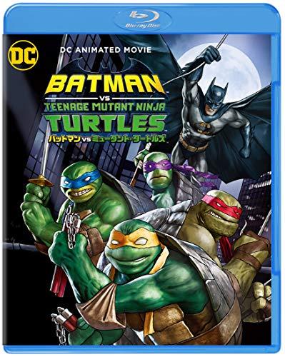 バットマン vs ミュータント・タートルズ [Blu-ray]