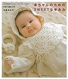 赤ちゃんのためのSWEETな手あみ―50‾80cm (主婦の友生活シリーズ)