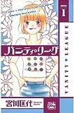 バニティ・リーグ 1 (白泉社レディース・コミックス)