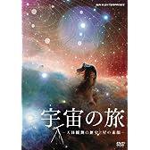 宇宙の旅~天体観測の歴史と星の素顔~ [DVD]