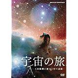 宇宙の旅~天体観測の歴史と星の素顔~