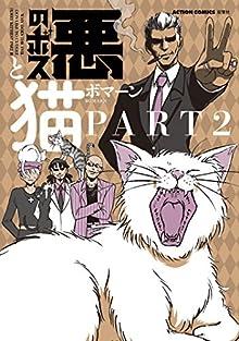 [ボマーン] 悪のボスと猫。 第01-02巻
