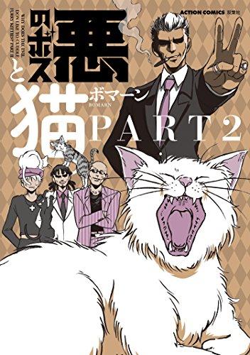 悪のボスと猫。 : 2 (アクションコミックス)