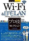 今すぐ使えるかんたんEx Wi-Fi&自宅LAN [決定版] プロ技セレクション