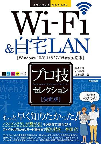 Wi-Fi&自宅LAN
