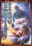 ゆるやかな風の王立海軍2 ~月光の妖精~ Replay:りゅうたま (integral)