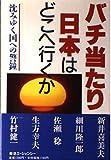 バチ当たり日本はどこへ行くか―沈みゆく国への警鐘