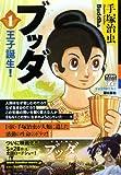 ブッダ 1 王子誕生! (希望コミックス カジュアルワイド)