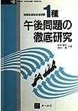 情報処理技術者試験 1種午後問題の徹底研究 (OHM LICENSE‐BOOKS)