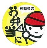 お弁当シール☆ 運動会のお弁当に! 30?×30? 375枚
