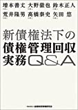 新債権法下の債権管理回収実務Q&A