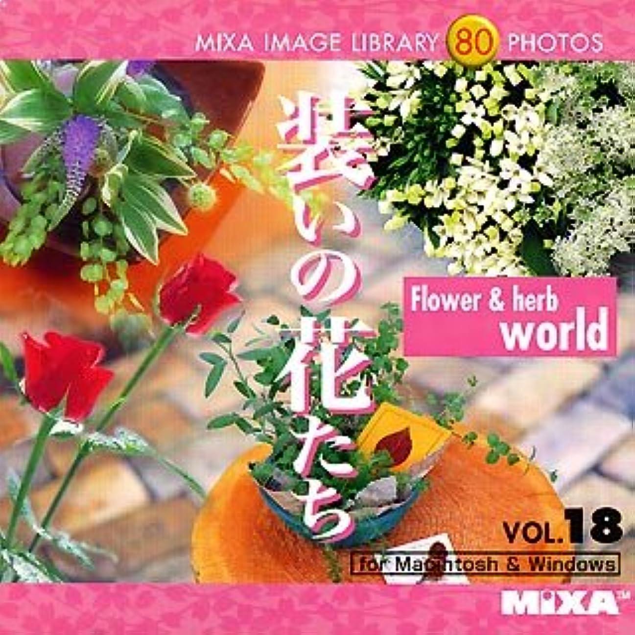 廃止受信機登録MIXA IMAGE LIBRARY Vol.18 装いの花たち