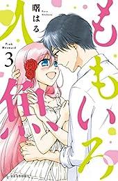 ももいろ人魚(3) (デザートコミックス)