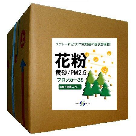《花粉症対策》 花粉 PM2.5 黄砂ブロッカー3S スプレ...