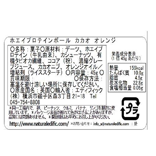 ザ・プロテ ホエイプロテインボール カカオ オレンジ 45g
