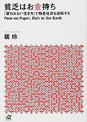 貧乏はお金持ち──「雇われない生き方」で格差社会を逆転する (講談社+α文庫)