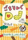 ごちそんぐDJ Vol.1 [DVD]