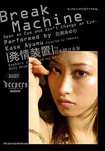 発情装置 [DVD]