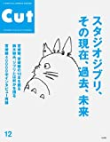 Cut (カット) 2009年 12月号 [雑誌]